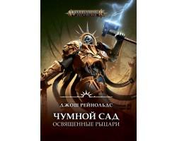 Освященные Рыцари. Чумной сад - Warhammer 40000 (книга)