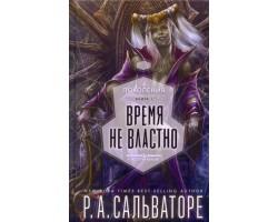 Время не властно - Warhammer 40000 (книга)