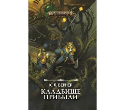 Кладбище прибыли - Warhammer 40000 (книга)