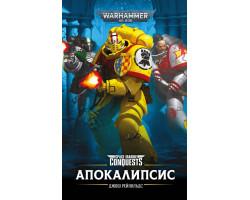 Апокалипсис - WarHammer 40000 (книга)