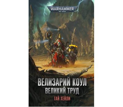 Велизарий Коул. Великий труд - WarHammer 40000  (книга)
