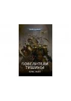 Повелители Тишины - WarHammer 40000  (книга)