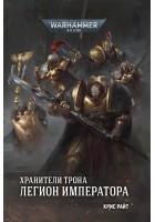 Хранители трона. Легион императора - WarHammer 40000 (книга)
