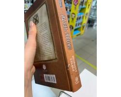 Оковы чести - Warhammer 40000 (книга)