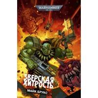 Зверская хитрость - WarHammer 40000 (книга)