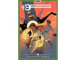 Экслибриум — Том 7: Сказочке конец