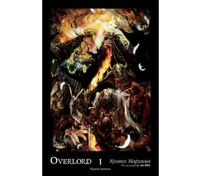 Overlord. Том 1. Король-нежить (Ранобэ)