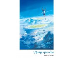 Дитя погоды (Книга)