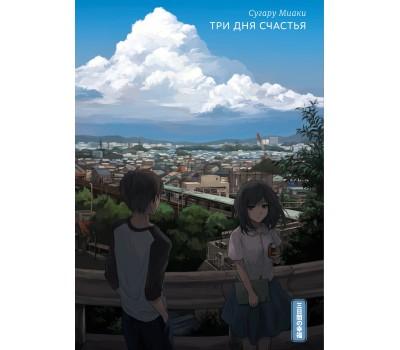 Три дня счастья (книга)