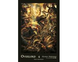 Overlord. Том 4. Герои людоящеров (Ранобэ)
