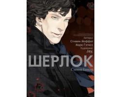 Шерлок. Том 2. Слепой банкир