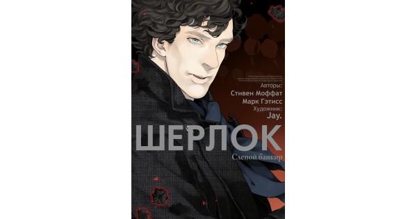 1.2 Слепой банкир - Шерлок Холмс   315x600