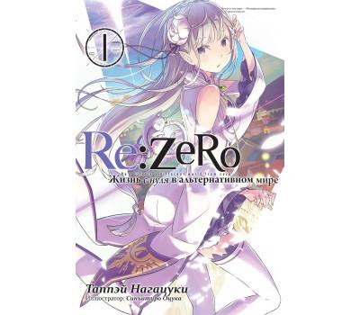 Re: Zero. Жизнь с нуля в альтернативном мире. Том 1