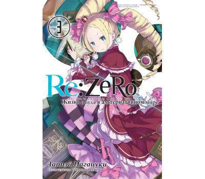 Re: Zero. Жизнь с нуля в альтернативном мире. Том 3