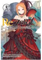 Re: Zero. Жизнь с нуля в альтернативном мире. Том 4 (Ранобэ)