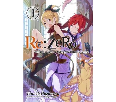 Re: Zero. Жизнь с нуля в альтернативном мире. Том 8 (Ранобэ)