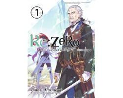 Re: Zero. Жизнь с нуля в альтернативном мире. Том 7 (Ранобэ)