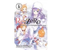 Re: Zero. Жизнь с нуля в альтернативном мире. Том 6 (Ранобэ)