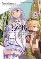 Re:Zero. Жизнь с нуля в альтернативном мире. День в столице королевства. Том 2 (Манга)