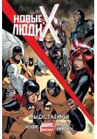 Новые Люди Икс. Том 2. Мы остаемся.