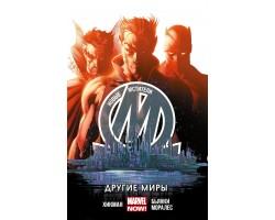 Новые Мстители. Другие миры. Том 2