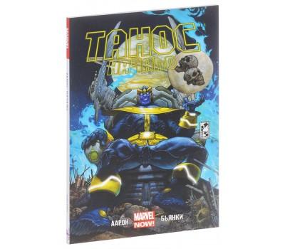 Танос: Начало