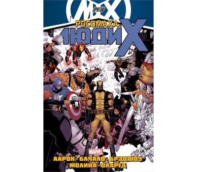 Росомаха и Люди Икс Том 2