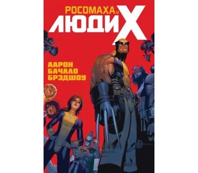 Росомаха и Люди Икс
