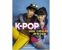 K-POP как стиль жизни