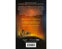 Благие знамения (Книга)