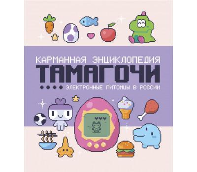 Карманная энциклопедия тамагочи