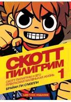 Скотт Пилигрим и его прекрасная маленькая жизнь (Том 1)
