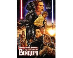 Звёздные войны: Падение Вейдера