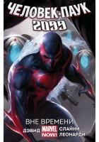 Человек-Паук 2099. Том 1: Вне времени