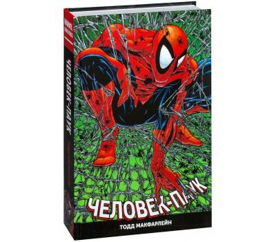 Человек-паук. Полное издание