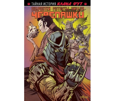 Подростки мутанты Ниндзя-Черепашки: Клан фут