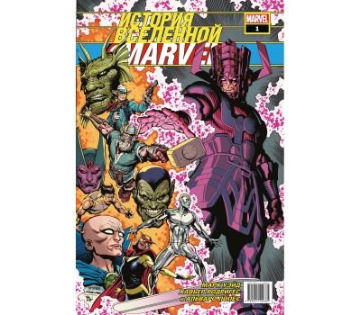 История вселенной Marvel - 1