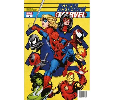История вселенной Marvel - 4