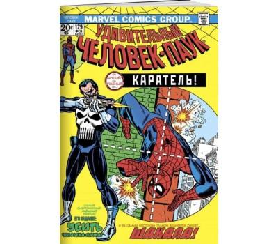 Удивительный Человек-Паук #129. Первое появление Карателя