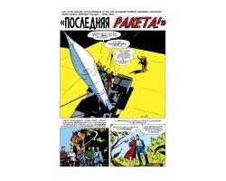 Тревожные истории #39. Первое появление Железного Человека