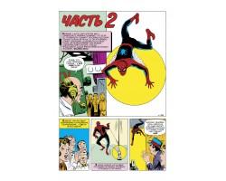 Удивительное фэнтэзи #15. Первое появление Человека-Паука