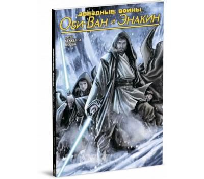 Звёздные Войны. Оби-Ван и Энакин