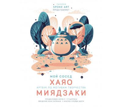 moy-sosed-hayao-artbuk-po-motivam-tvorchestva-miyadzaki