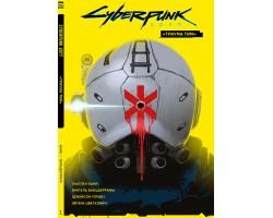 Cyberpunk 2077. Том 1. Траума Тим