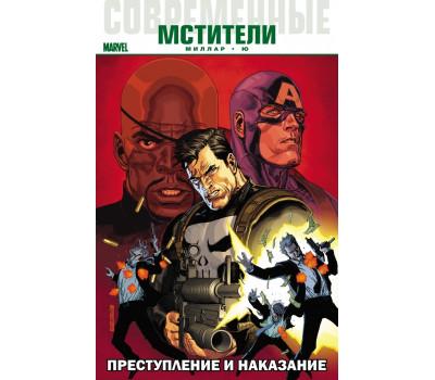 Современные Мстители: Преступление и Наказание