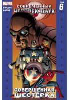 Современный Человек-Паук. Том 6 Совершенная Шестёрка