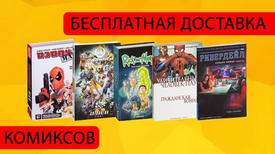 Бесплатная доставка комиксов