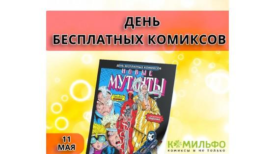 День бесплатных комиксов