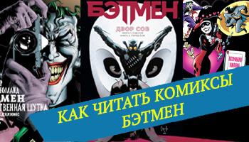 Как читать комиксы. Часть 3. Бэтмен